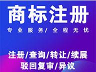 濮阳商标注册公司介绍